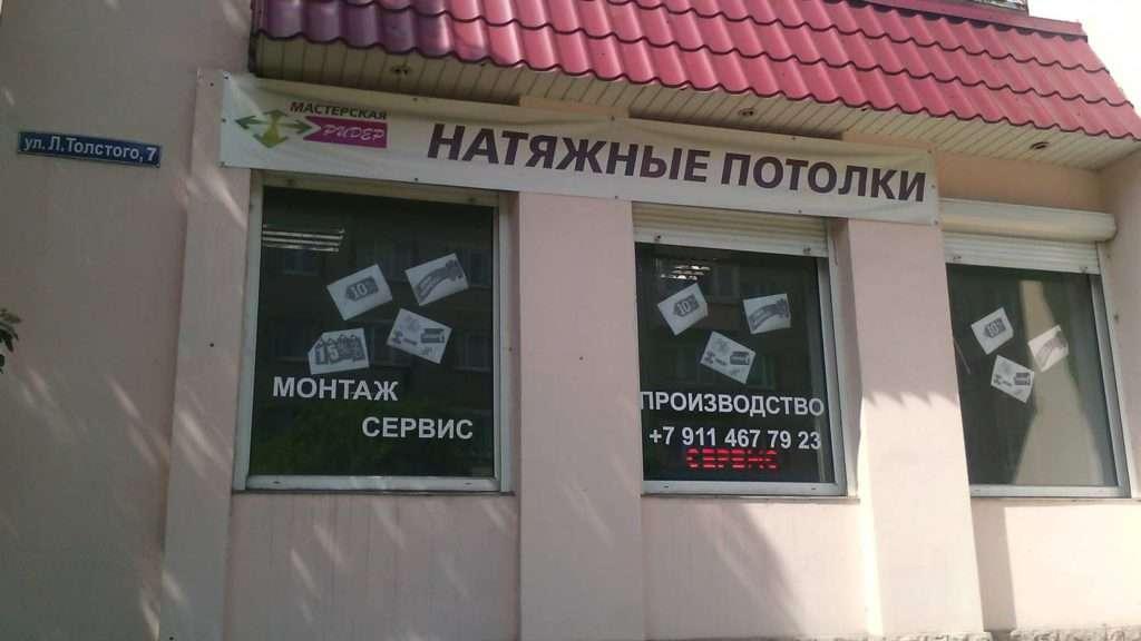 Монтаж и сервис натяжных потолков в Черняховске