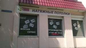 Натяжные потолки Ридер в Черняховске